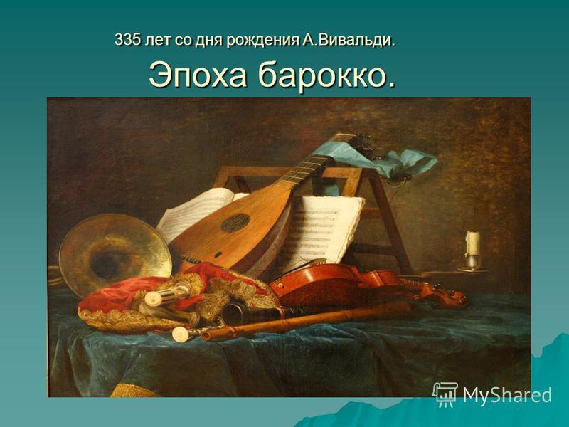 335 лет со дня рождения А.Вивальди. Эпоха барокко.