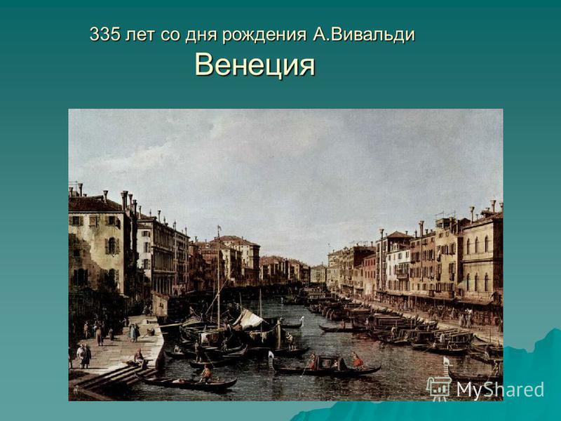 335 лет со дня рождения А.Вивальди Венеция