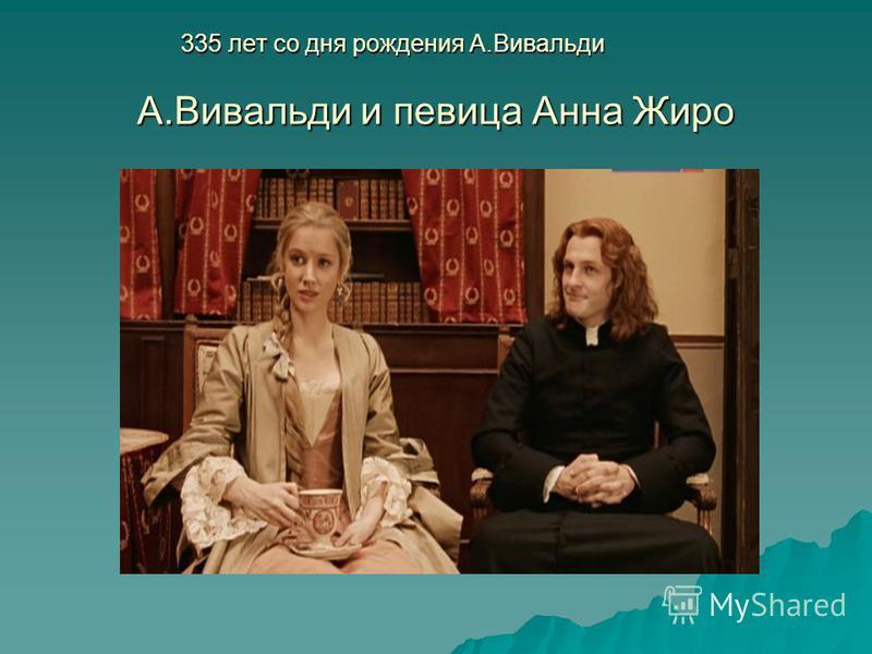 335 лет со дня рождения А.Вивальди А.Вивальди и певица Анна Жиро