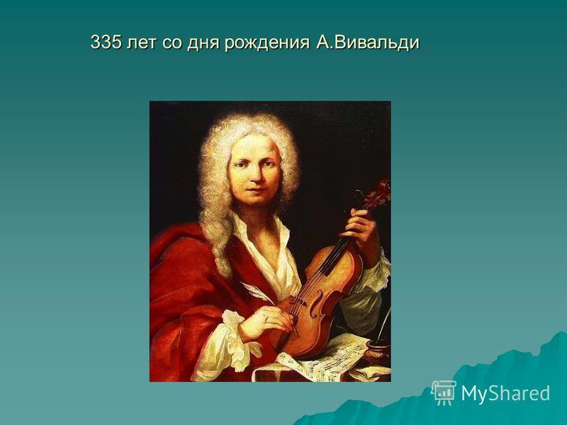 335 лет со дня рождения А.Вивальди