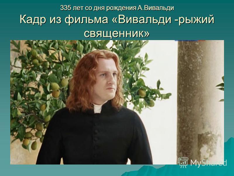335 лет со дня рождения А.Вивальди Кадр из фильма «Вивальди -рыжий священник»