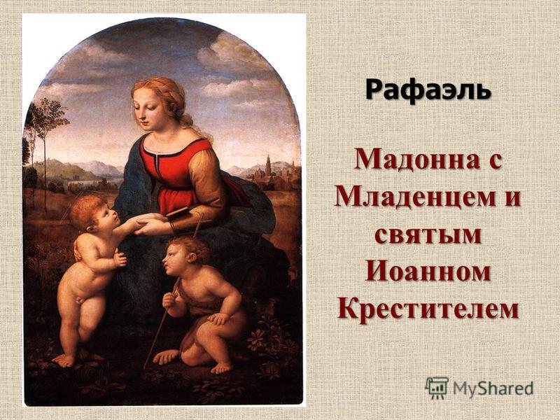 Рафаэль Мадонна с Младенцем и святым Иоанном Крестителем