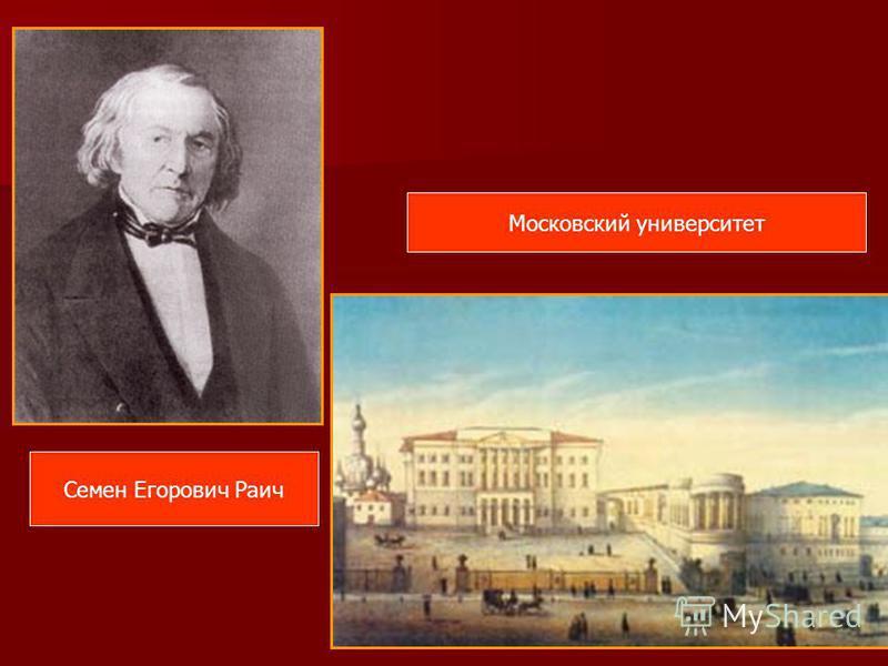 Семен Егорович Раич Московский университет