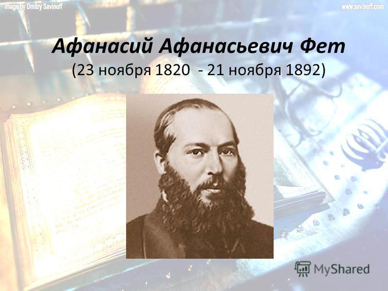 Афанасий Афанасьевич Фет (23 ноября 1820 - 21 ноября 1892)