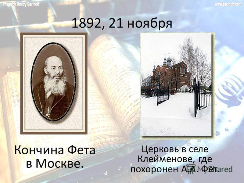 1892, 21 ноября Кончина Фета в Москве. Церковь в селе Клейменове, где похоронен А.А. Фет.