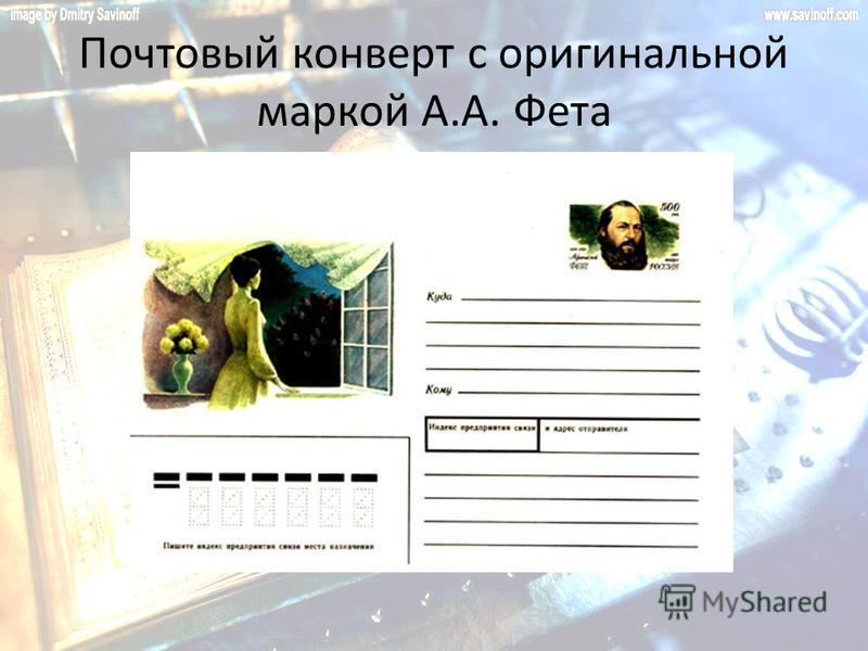 Почтовый конверт с оригинальной маркой А.А. Фета