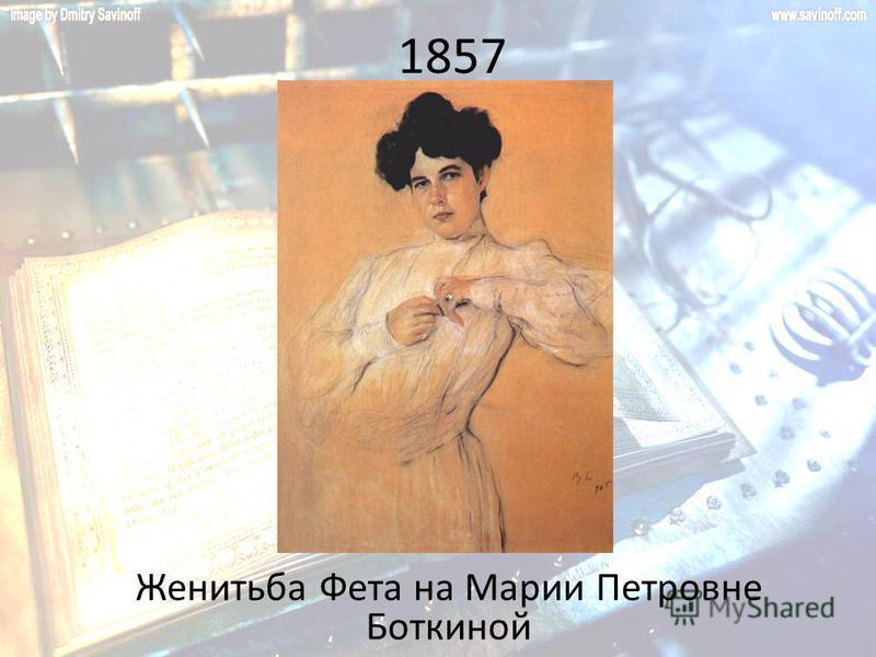 1857 Женитьба Фета на Марии Петровне Боткиной