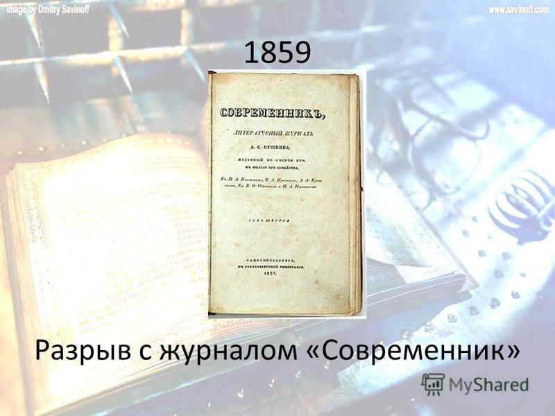 1859 Разрыв с журналом «Современник»
