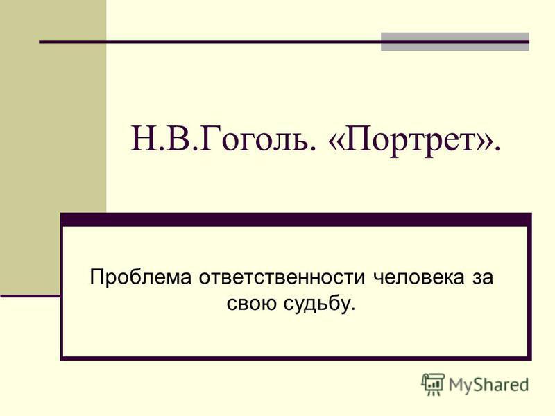 Н.В.Гоголь. «Портрет». Проблема ответственности человека за свою судьбу.