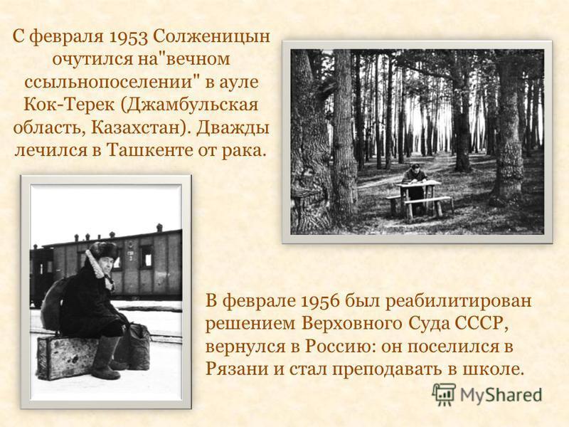 С февраля 1953 Солженицын очутился на