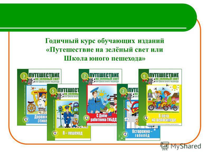 Годичный курс обучающих изданий «Путешествие на зелёный свет или Школа юного пешехода»