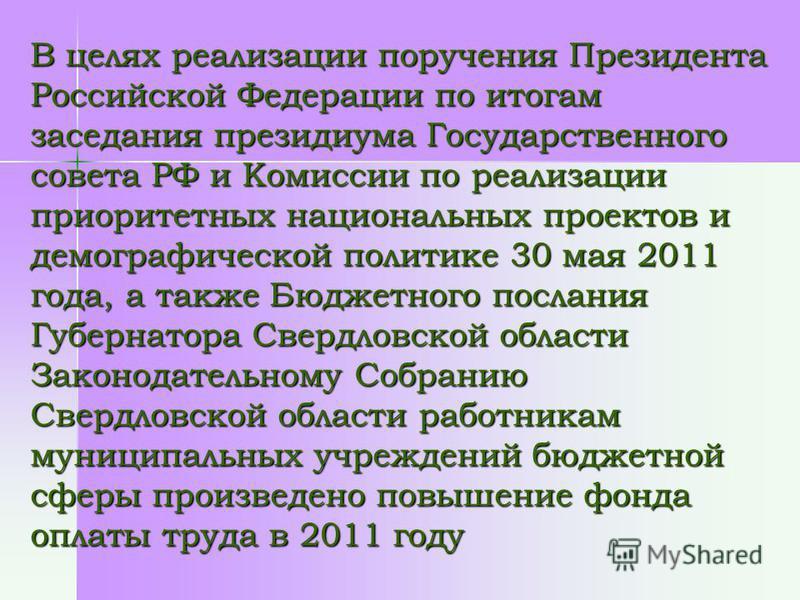 В целях реализации поручения Президента Российской Федерации по итогам заседания президиума Государственного совета РФ и Комиссии по реализации приоритетных национальных проектов и демографической политике 30 мая 2011 года, а также Бюджетного послани