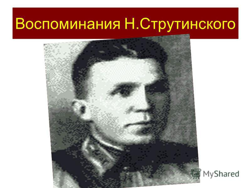 Воспоминания Н.Струтинского