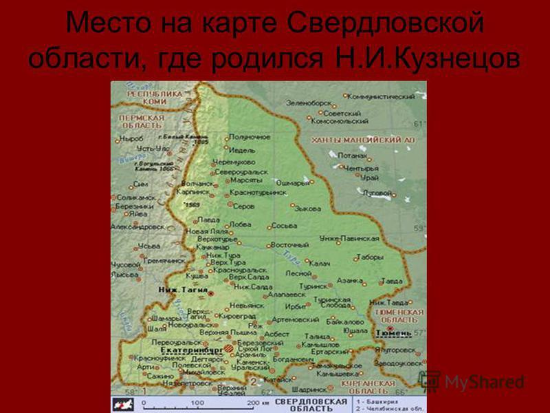 Место на карте Свердловской области, где родился Н.И.Кузнецов