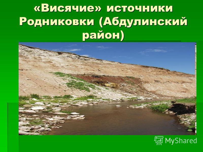 «Висячие» источники Родниковки (Абдулинский район)
