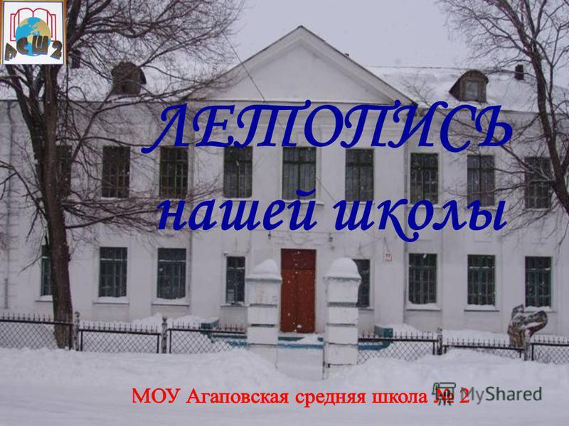 ЛЕТОПИСЬ нашей школы