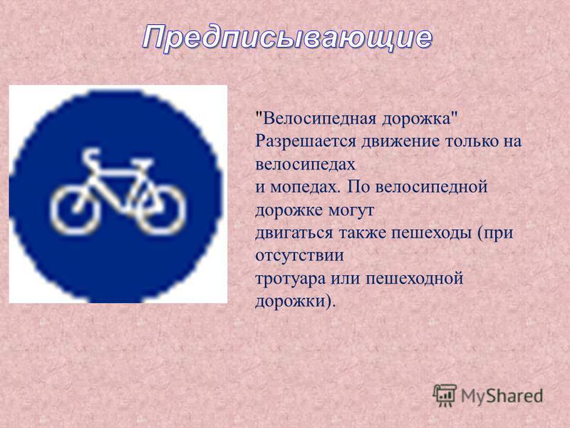 Велосипедная дорожка Разрешается движение только на велосипедах и мопедах. По велосипедной дорожке могут двигаться также пешеходы (при отсутствии тротуара или пешеходной дорожки).