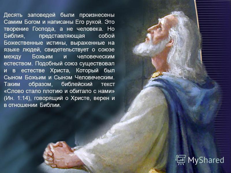 Десять заповедей были произнесены Самим Богом и написаны Его рукой. Это творение Господа, а не человека. Но Библия, представляющая собой Божественные истины, выраженные на языке людей, свидетельствует о союзе между Божьим и человеческим естеством. По