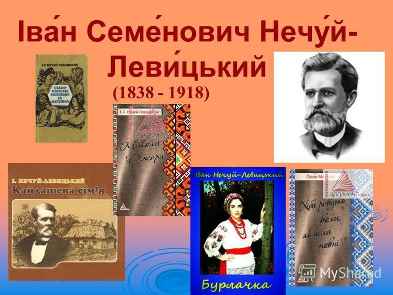 Іва́н Семе́нович Нечу́й- Леви́цький. (1838 - 1918)