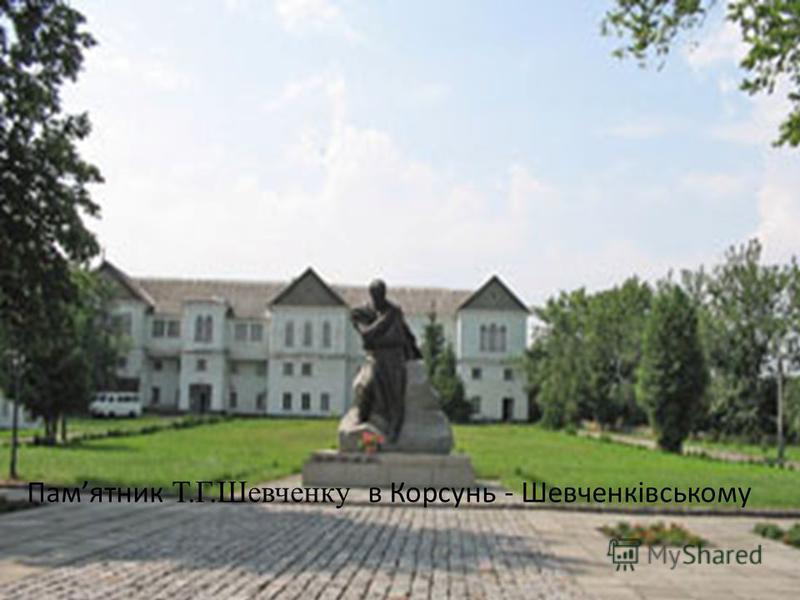 Памятник Т.Г.Шевченку в Корсунь - Шевченківському