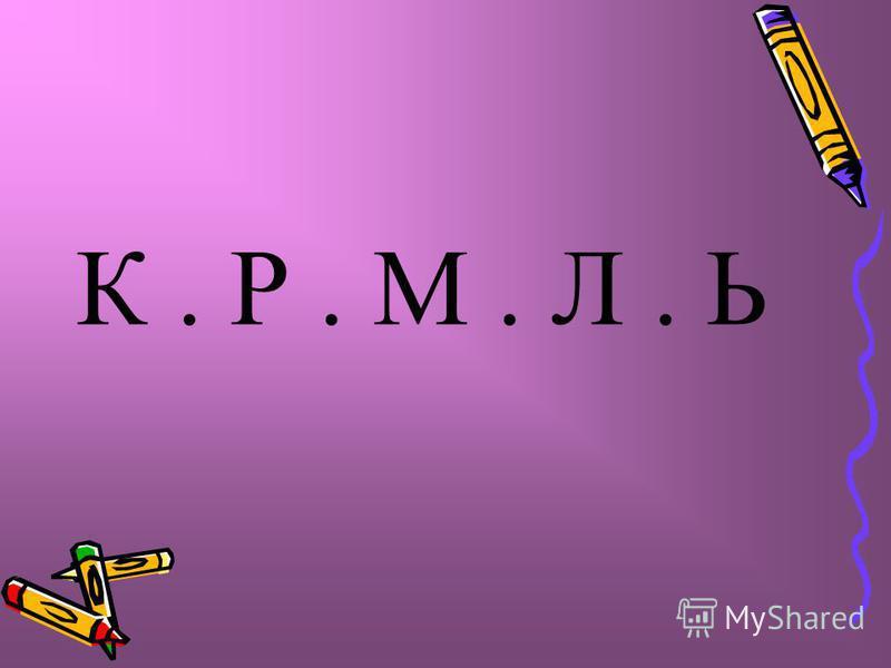 К. Р. М. Л. Ь