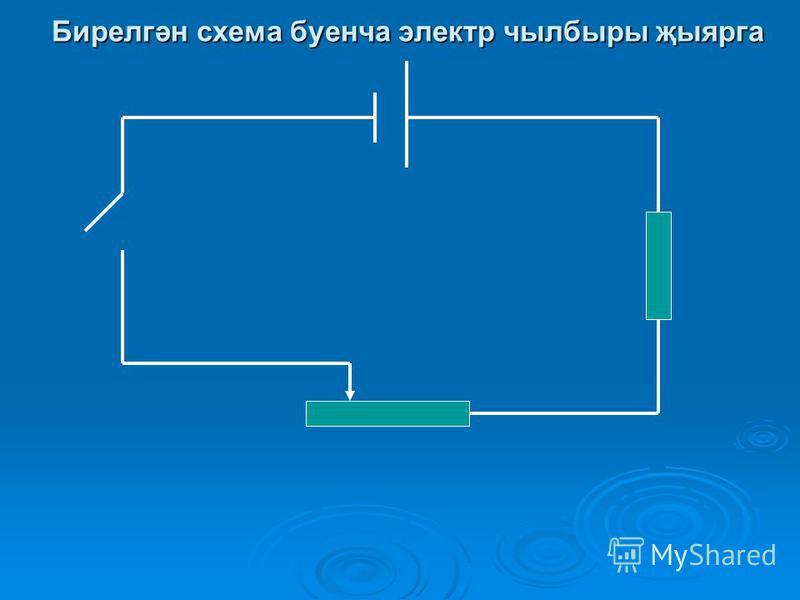 Бирелгән схема буенча электр чылбыры җыярга Бирелгән схема буенча электр чылбыры җыярга