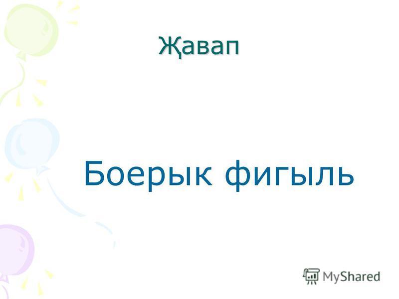 Җ авап Боерык фигыль