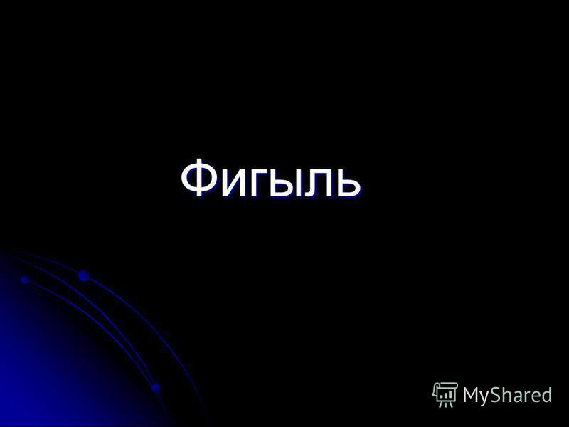 Фигыль Фигыль