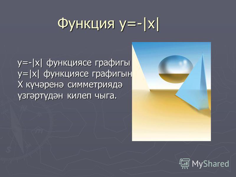 Функция y=-|x| y=-|x| функциясе графигы y=|x| функциясе графигын Х күчәренә симметриядә үзгәртүдән килеп чыга. y=-|x| функциясе графигы y=|x| функциясе графигын Х күчәренә симметриядә үзгәртүдән килеп чыга.