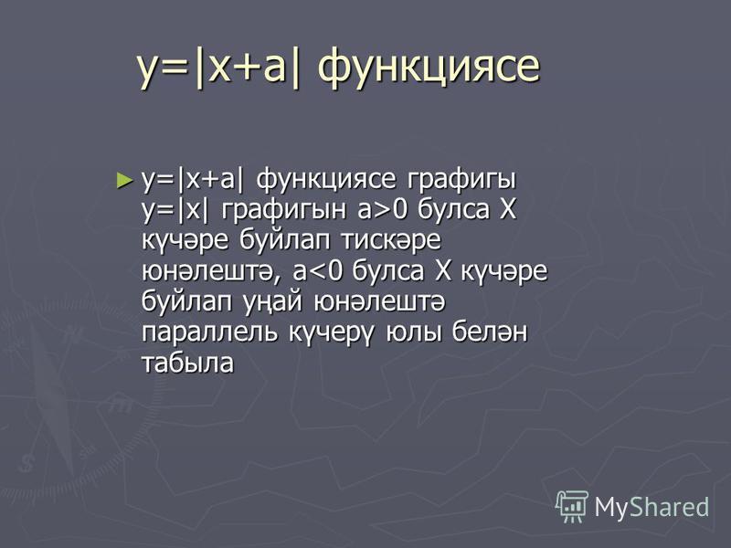 у=|x+a| функциясе у=|x+a| функциясе графигы y=|x| графигын а>0 булса Х күчәре буйлап тискәре юнәлештә, a 0 булса Х күчәре буйлап тискәре юнәлештә, a<0 булса Х күчәре буйлап уңай юнәлештә параллель күчерү юлы белән табыла
