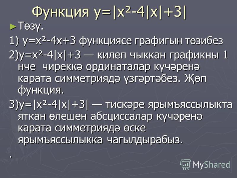 Функция y=|x²-4|x|+3| Төзү. Төзү. 1) y=x²-4x+3 функциясе графигын төзибез 2)y=x²-4|x|+3 килеп чыккан графикны 1 нче чиреккә ординаталар күчәренә карата симметриядә үзгәртәбез. Җөп функция. 3)y=|x²-4|x|+3| тискәре ярымъяссылыкта яткан өлешен абсциссал