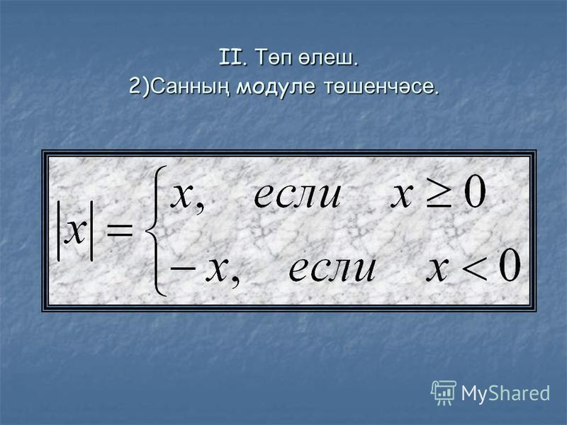 II. Төп өлеш. 2) Санның модул е төшенчәсе. II. Төп өлеш. 2) Санның модул е төшенчәсе.