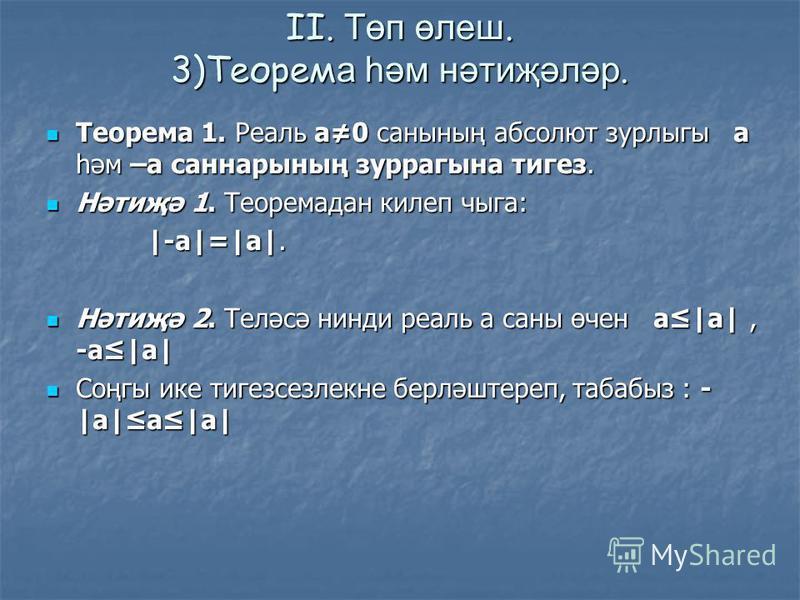 II. Төп өлеш. 3)Теорем а һәм нәтиҗәләр. Теорема 1. Реаль a0 санының абсолют зурлыгы a һәм –a саннарының зуррагына тигез. Теорема 1. Реаль a0 санының абсолют зурлыгы a һәм –a саннарының зуррагына тигез. Нәтиҗә 1. Теоремадан килеп чыга: Нәтиҗә 1. Теоре