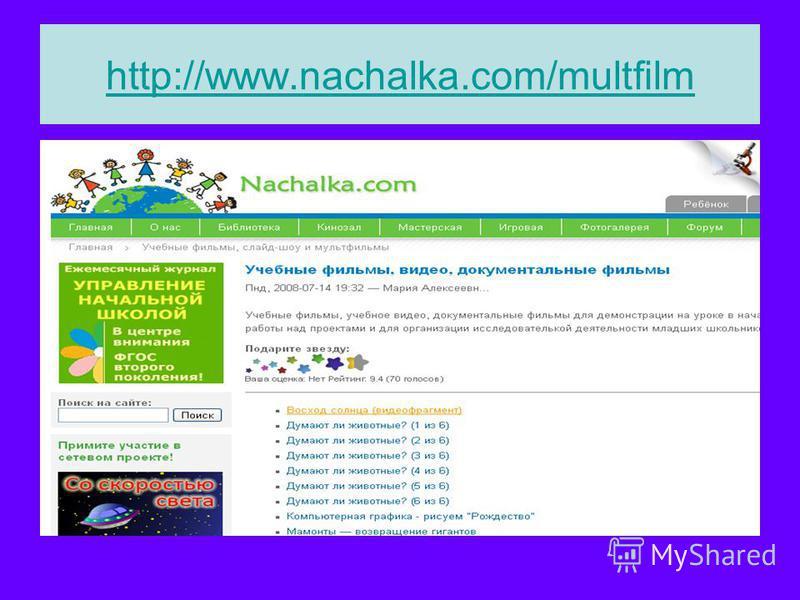 http://www.nachalka.com/multfilm