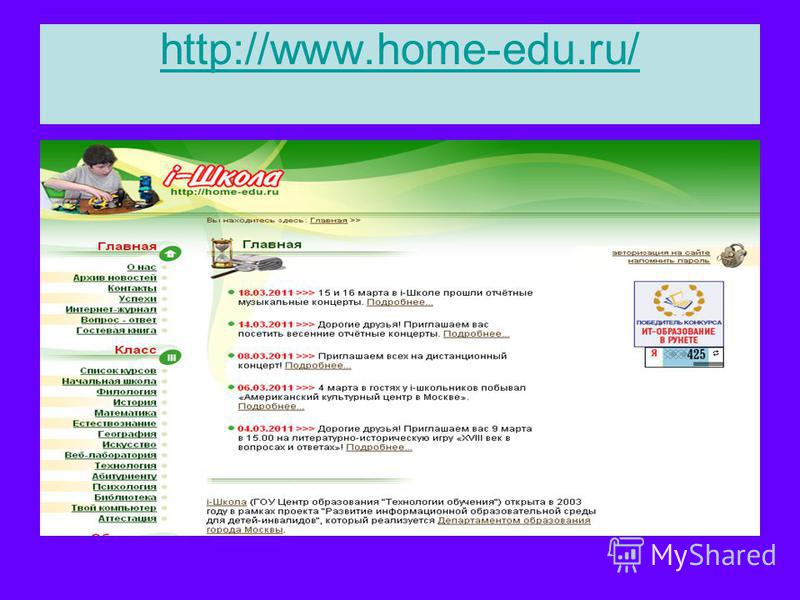 http://www.home-edu.ru/