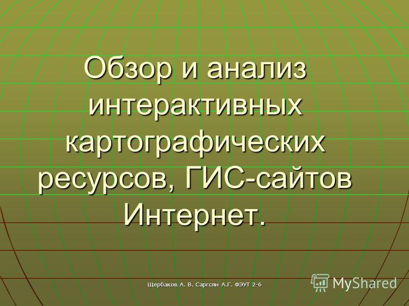 Щербаков А. В. Саргсян А.Г. ФЭУТ 2-6 Обзор и анализ интерактивных картографических ресурсов, ГИС-сайтов Интернет.