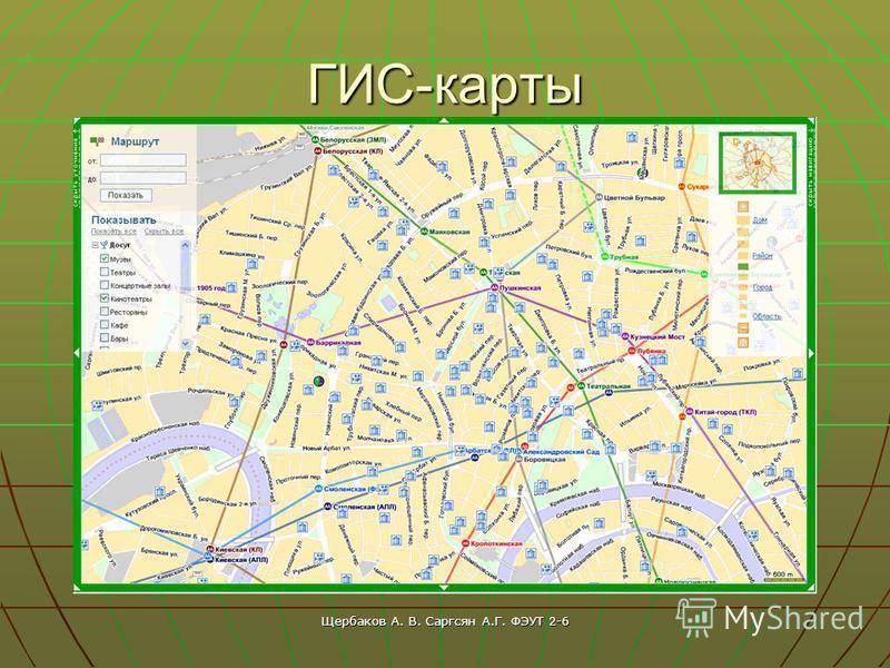 Щербаков А. В. Саргсян А.Г. ФЭУТ 2-6 ГИС-карты