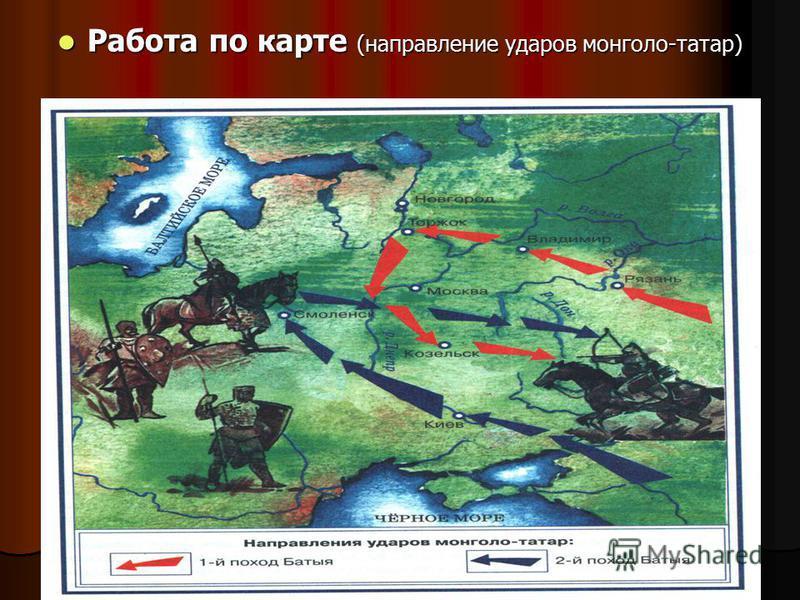 Работа по карте (направление ударов монголо-татар) Работа по карте (направление ударов монголо-татар)