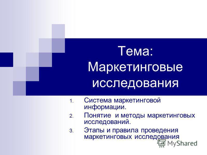 Тема: Маркетинговые исследования 1. Система маркетинговой информации. 2. Понятие и методы маркетинговых исследований. 3. Этапы и правила проведения маркетинговых исследования