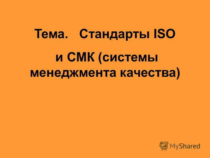 Тема. Стандарты ISO и СМК (системы менеджмента качества)