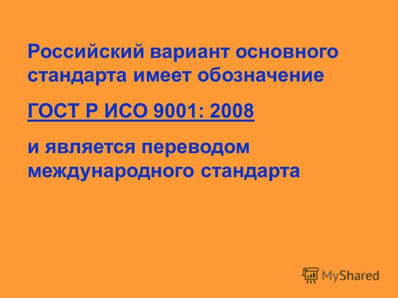 Российский вариант основного стандарта имеет обозначение ГОСТ Р ИСО 9001: 2008 и является переводом международного стандарта
