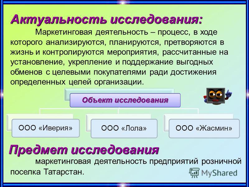Предмет исследования маркетинговая деятельность предприятий розничной поселка Татарстан. Маркетинговая деятельность – процесс, в ходе которого анализируются, планируются, претворяются в жизнь и контролируются мероприятия, рассчитанные на установление