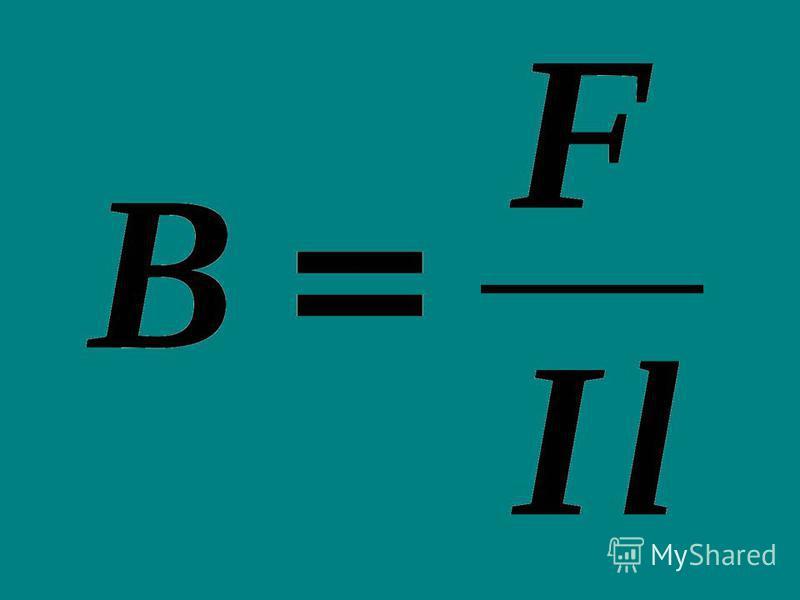 Мы знаем теперь, что на проводник с током в магнитном поле действует сила. А зависит ли эта сила от длины проводника? Пусть F – сила, действующая на проводник с током в магнитном поле, l – длина проводника и I – ток в нём. Отношение же силы к длине п