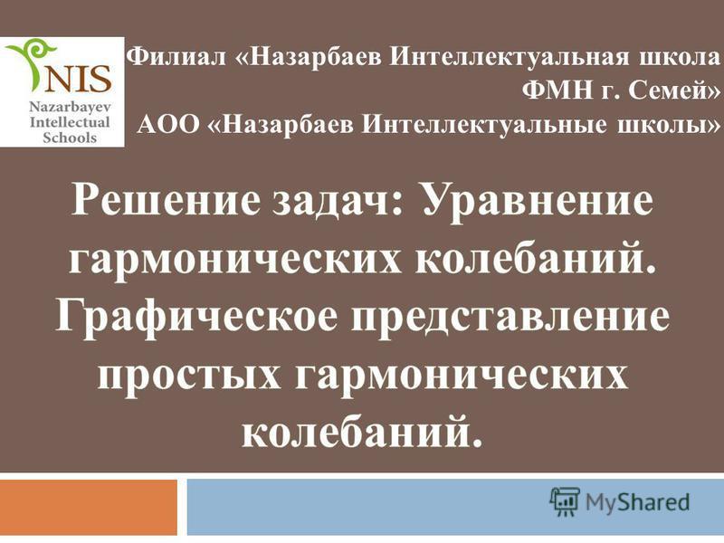 Филиал «Назарбаев Интеллектуальная школа ФМН г. Семей» АОО «Назарбаев Интеллектуальные школы»
