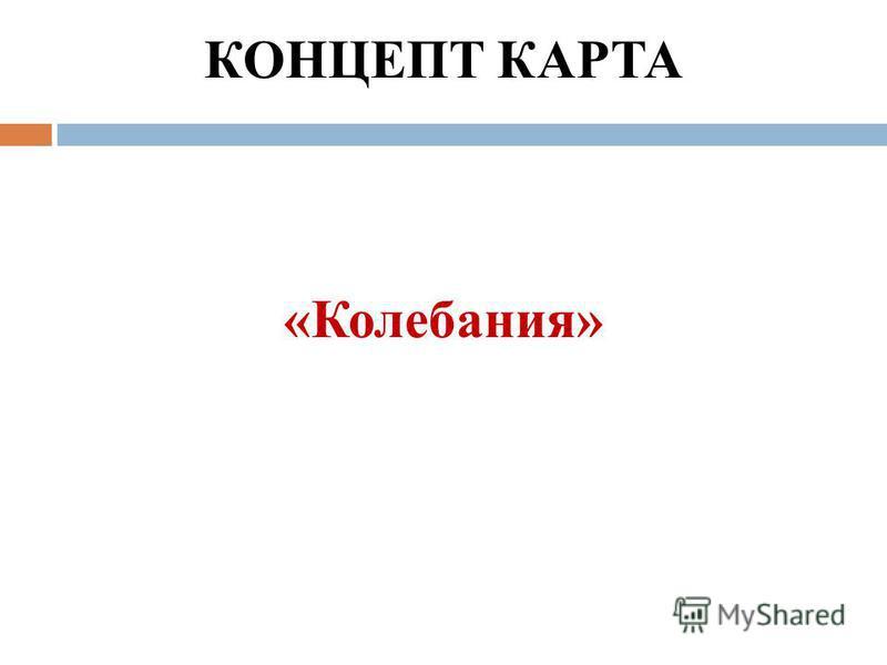 КОНЦЕПТ КАРТА «Колебания»