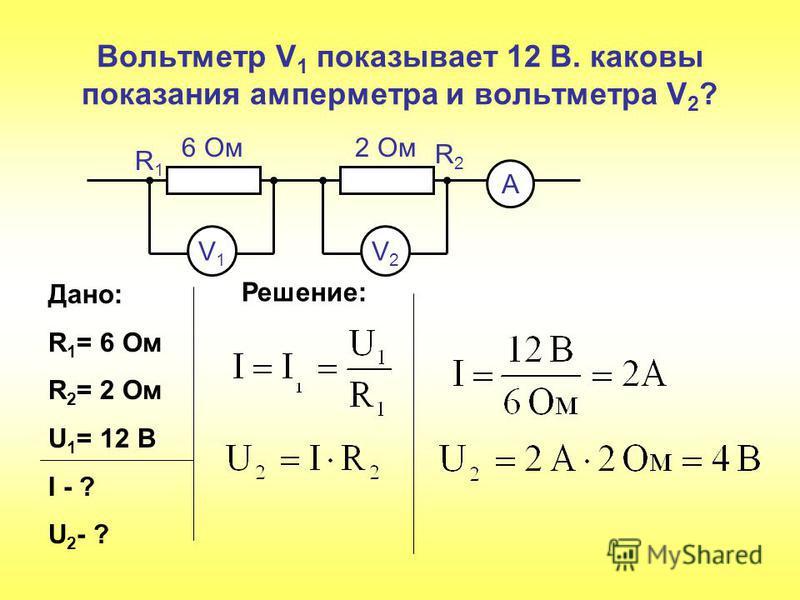 Пример последовательного соединения: гирлянда. Пример параллельного соединения: потребители в жилых помещениях. Преимущества и недостатки соединений: Последовательное – защита цепей от перегрузок: при увеличении силы тока выходит из строя предохранит