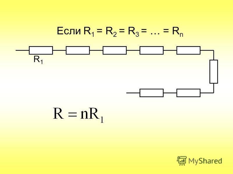 Последовательное соединение R1R1 R2R2 VV -+