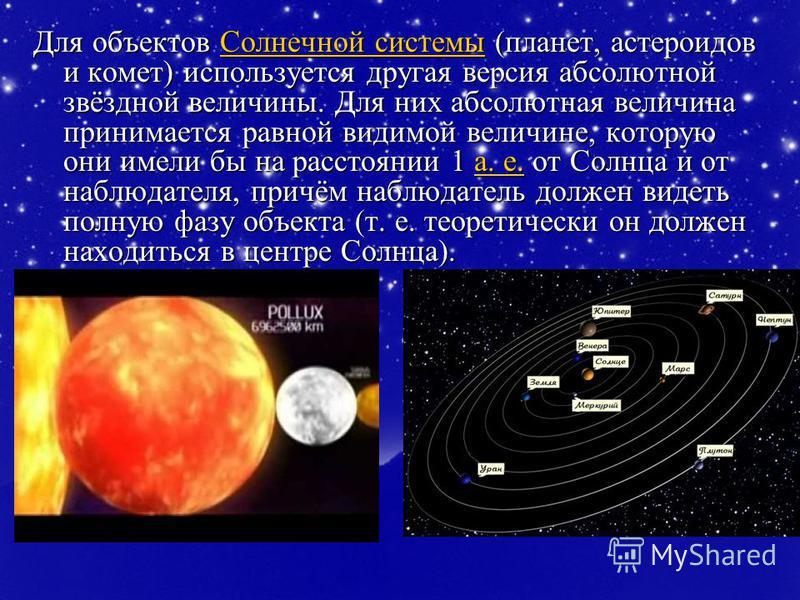 Для объектов Солнечной системы (планет, астероидов и комет) используется другая версия абсолютной звёздной величины. Для них абсолютная величина принимается равной видимой величине, которую они имели бы на расстоянии 1 а. е. от Солнца и от наблюдател