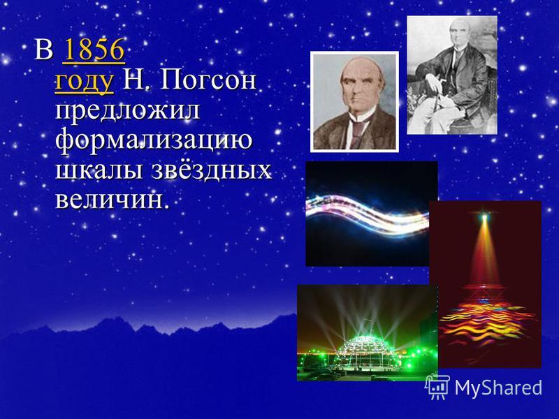 В 1856 году Н. Погсон предложил формализацию шкалы звёздных величин. 1856 году 1856 году