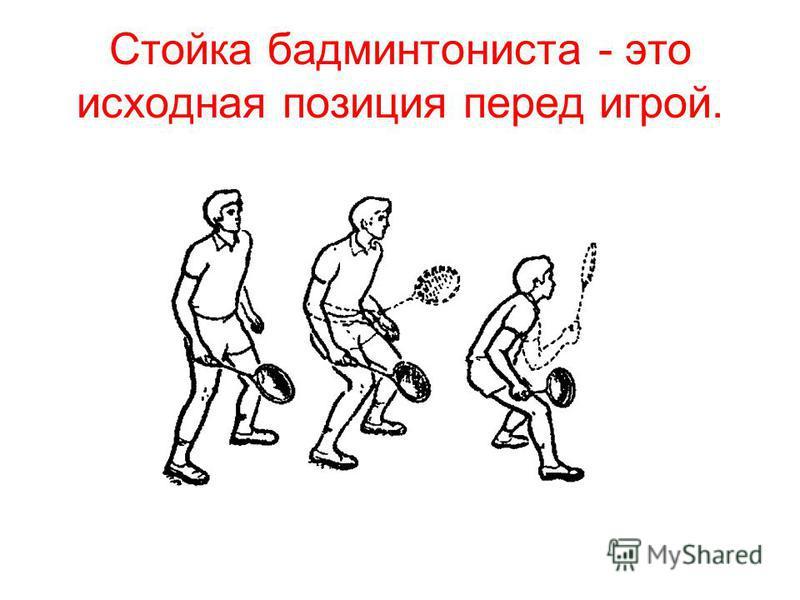 Стойка бадминтониста - это исходная позиция перед игрой.